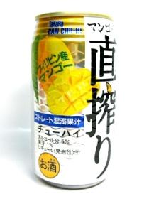 20080609-14 マンゴー直搾り