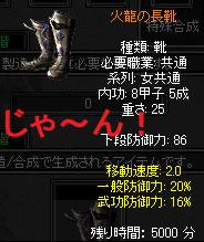 火龍の長靴2008.1.2