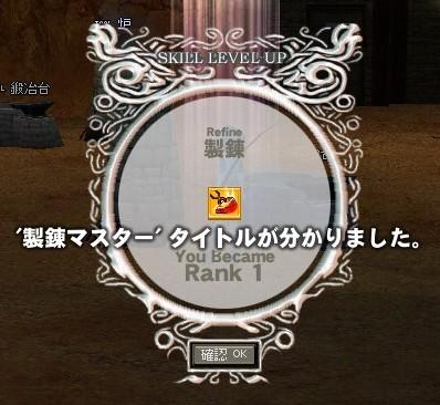mabinogi_2008_06_04_002.jpg