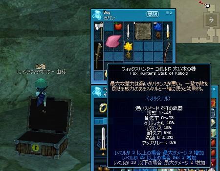 mabinogi_2008_06_05_004.jpg
