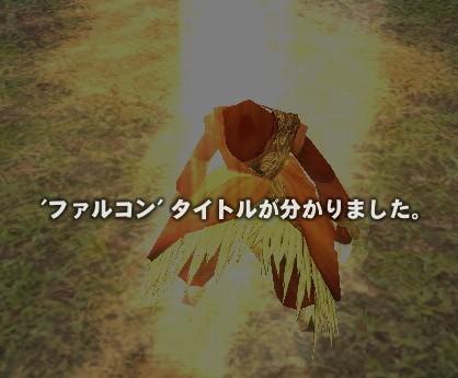 mabinogi_2008_06_30_022.jpg