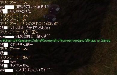 screenverdandi385.jpg