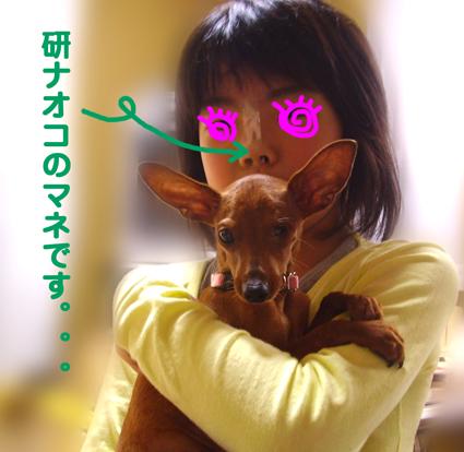 研ナオコとアンジー