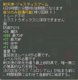 コロシアム褒章5