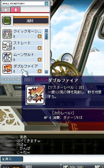 skill_20080731082619.jpg