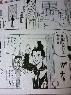 ギャグマンガ日和第三巻より引用