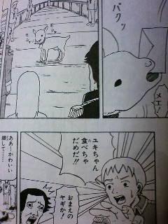 ギャグマンガ日和一巻より引用