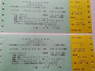 ticket080419