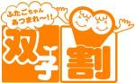 futago_iconweb.jpg