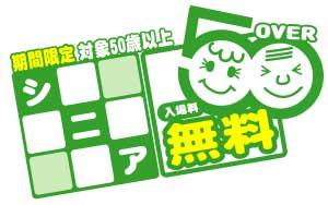 senior_icon.jpg