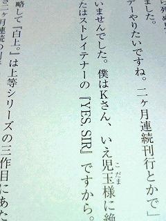三浦先生ぃぃぃぃぃいぃ