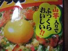 お好み焼き粉2