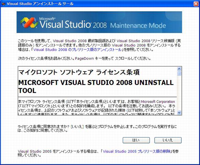 visual studio 2019 アン インストール