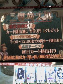 50円1クレ
