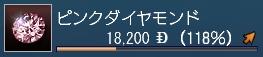 ピンクダイヤモンド118↑ハンブルグ