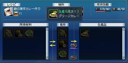 緑のカレー