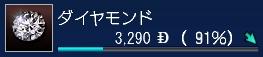 ダイヤモンド91アビジャン