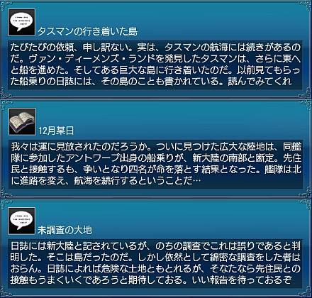 タスマン日誌続編