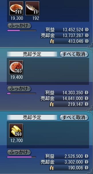 おみやげ売却^-^