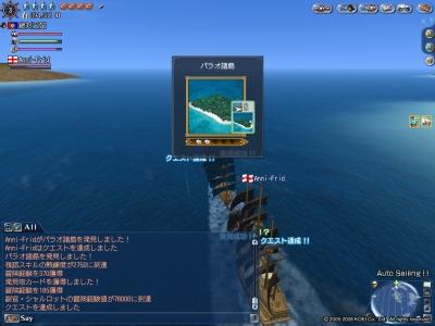 北に向かうと日本です^-^