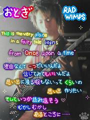 RAD歌詞01