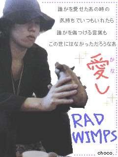 RAD歌詞02