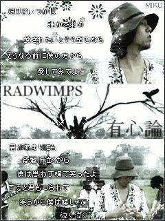 RAD歌詞03