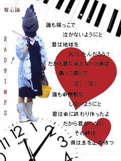 RAD歌詞04