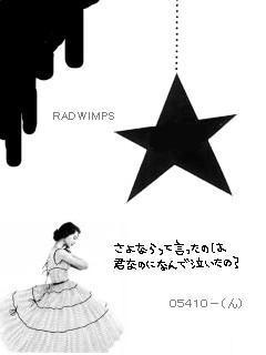 RAD歌詞06