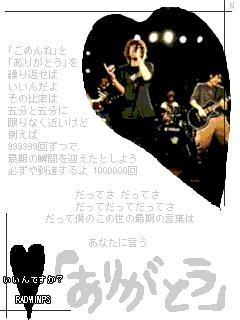 RAD歌詞09