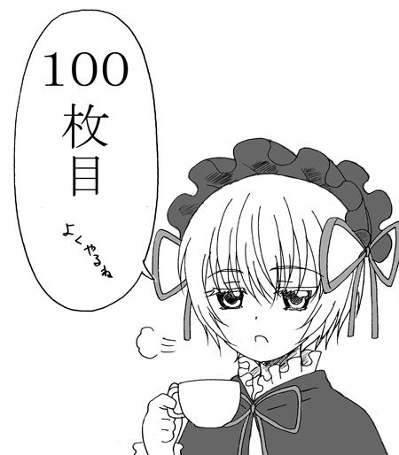 100枚目