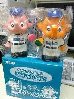 サトちゃん&サトコちゃん