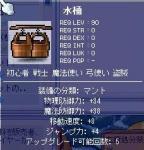 0514水桶