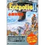 エストポリス2