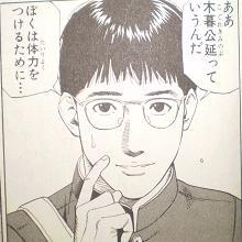 メガネくん3