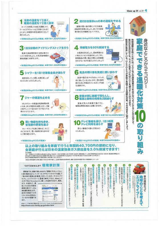 エコ対策10 4・130001
