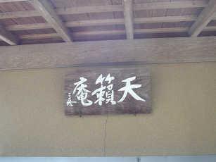 重森茶室1