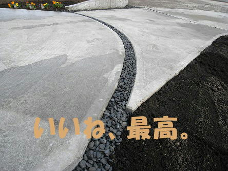 S様 目地石は、排水路を兼ねる・・・