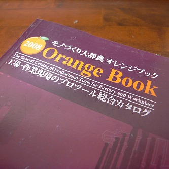 ザ カタログ、オレンジブック!