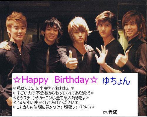 Happy Birthday ゆちょん
