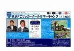横浜FCジュニア_080725_2