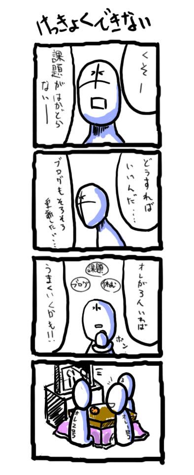 4こま 3