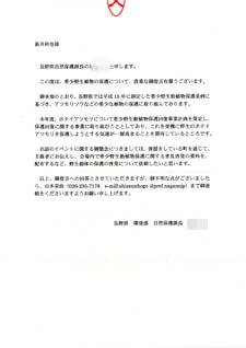 080531atumori_nagano.jpg