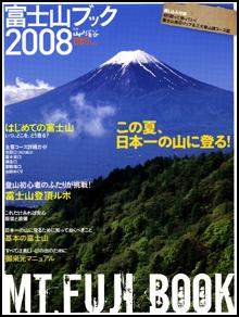 080705hujisanbook2008.png