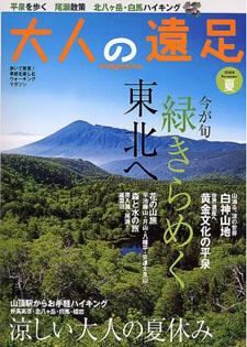 080705otonanoensoku_natu.jpg