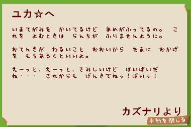 kazunari1.jpg