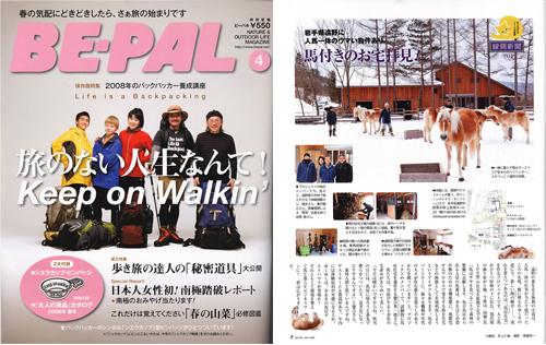 BE-PAL 2008.4記事合成