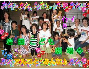 記念撮影(decorated by Massy)大人も子どももみんなで音楽だ~!