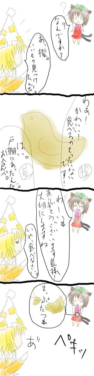夜更けちゃんシリーズ6