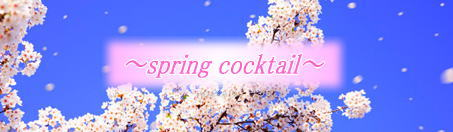 桜カクテル。